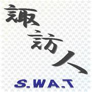 S.WA.T【諏訪人】