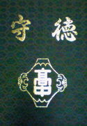 集まれ高根ッ子〜1982~1983