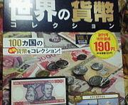 世界の貨幣コレクション