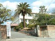 広島県立尾道東高校