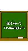 橋小みーつThe平成4.5