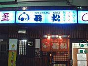 チーム石松・横浜野毛の居酒屋