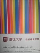 ☆嘉悦大学 2012年度入学生☆