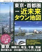 東京未来地図 (for Gay)