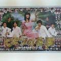 07年1月ドラマ「ヒミツの花園」