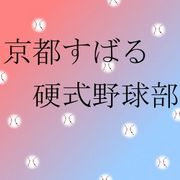 京都すばる硬式野球部