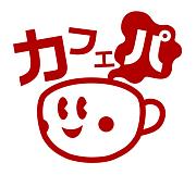 カフェパ!【in名古屋】