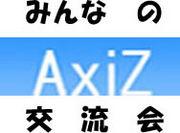 みんなのAxiZ交流会