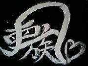 """イベントサークル""""風"""""""