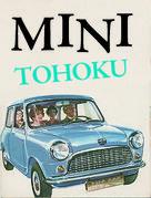 MINI 《TOHOKU・東北》