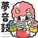夢音鼓〜ユメオトツヅミ〜