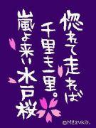 水戸桜ノ牧♡陸上部