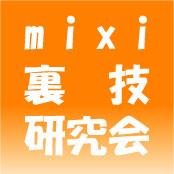 mixi裏技研究会