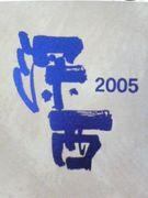 2005年3月卒業 深西の集い♪
