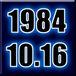 1984年10月16日生まれ募集