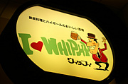 ?♡ Whiphy