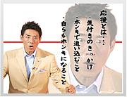 【SZO48】松岡修造【teamS】