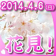 2014.4.6(日) 花見!