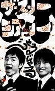 ジャルジャル★福徳秀介