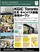 KGIC in トロント 2008