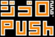 ジゴロPush