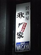 富良野 居酒屋「我が家」