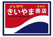 きいやま商店