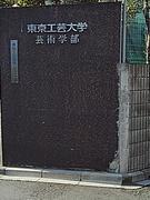 東京工芸大学芸術学部