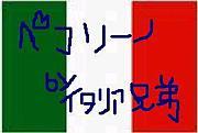 ペコリーノ〜イタリア兄弟〜