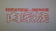 肉部〜29family〜
