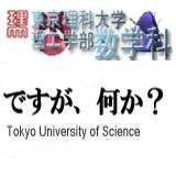 東京理科大学理工学部数学科