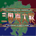 三国志大戦TCG 九州支部