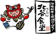 北谷食堂(淡路町店・沖縄料理)