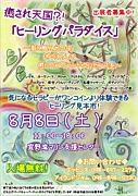 沖縄☆ヒーリングパラダイス
