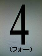 4(フォー)