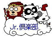Jr.倶楽部活動報告(はぴとも)