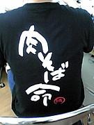 ○丸源ラーメン尾張旭店○