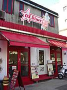 OX Diner (オックス ダイナー)