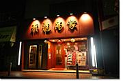 福龍酒家(横浜中華街)
