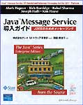 JMS(Java Message Service)