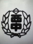 横浜市立西中学校