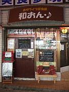 宮古島『居食屋 和おん・♪』
