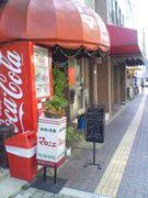 喫茶マロニエ@大阪