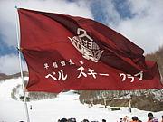 早稲田大学ベルスキークラブ