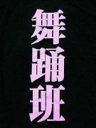 ★☆舞踊班☆一揆組☆★