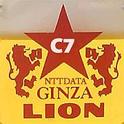 銀座ライオン☆C7