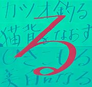 大野智さんの字は美しい!