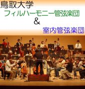 鳥取大学 フィル&室内管弦楽団