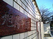 我ら 旭陽中学