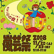 嵐芸祭実行委員会★